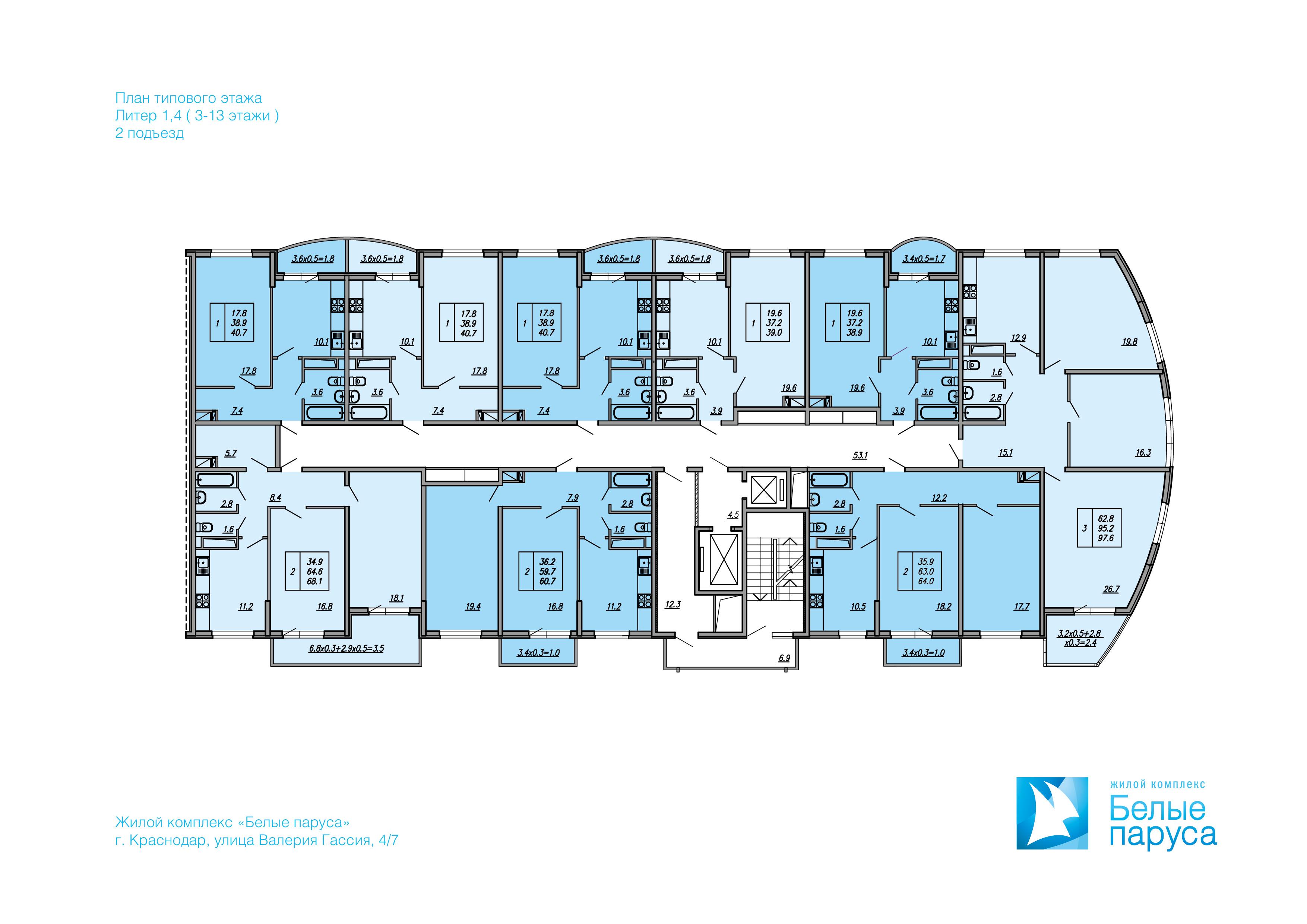 подъезд 2, этаж 3-13